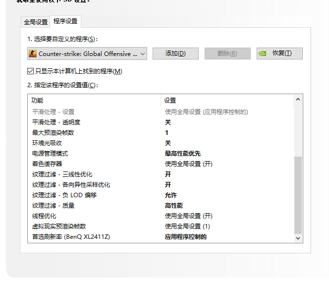 NVIDIA 控制面板